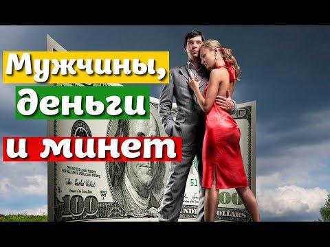 Мужчины деньги и минет секс