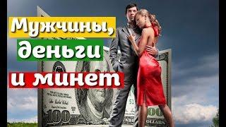 ღ Мужчины, деньги и минет.  Секс, как способ приворота. Лиза Питеркина