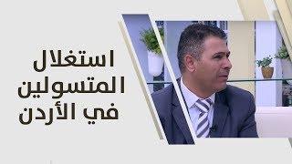 رائد الكفاوين - استغلال المتسولين في الأردن