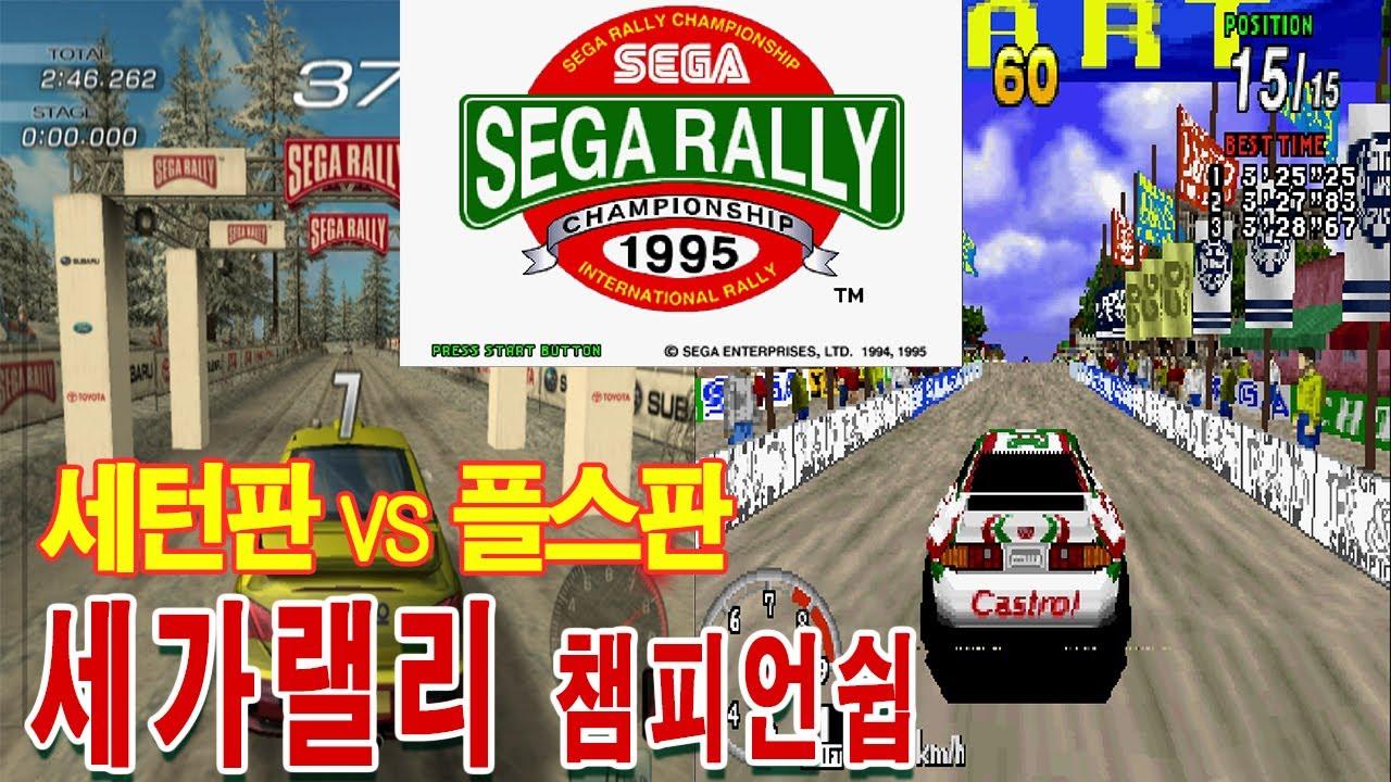 세가랠리 원코인 [새턴vs플스2 비교] 게임리뷰 Sega Rally Championship セガラリーチャンピオンシップ  게임ASMR 고전게임원코인
