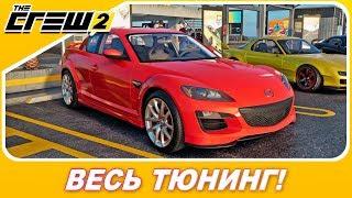 NFS HEAT ТАКОЙ ТЮНИНГ И НЕ СНИЛСЯ! АДОВЫЙ КОЛХОЗ! / Mazda RX-8 - Новое авто в The Crew 2!