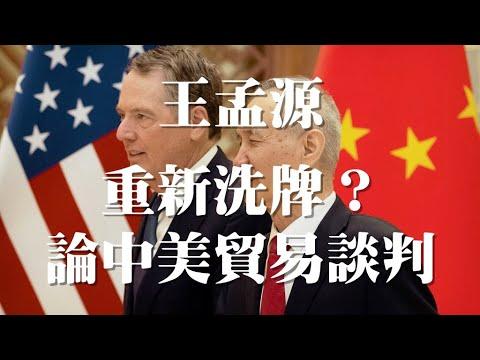 051219 訪 王孟源:重新洗牌?論中美貿易談判(50%版)