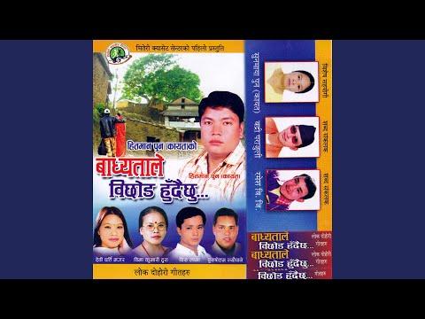 Badhyatale Bichhod Hudai