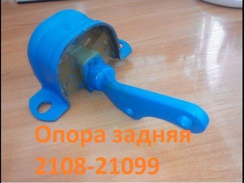 Опора двигателя задняя подушка ВАЗ 2108 2109 | поліуретан полиуретан реставрация ремонт замена