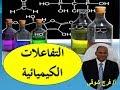 شرح درس التفاعلات الكيميائية للصف الثالث الاعدادي ترم ثاني