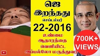 Jayalalitha Died On Sep 22nd 2016 – Apollo Doctor Finally Reveals The Truth - 2DAYCINEMA.COM