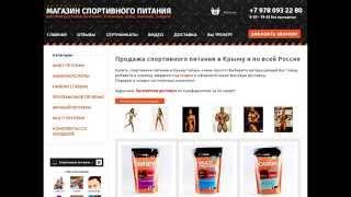 Как купить спортивное питание в интернет-магазине Spartak.Biz?(, 2015-04-22T14:27:06.000Z)