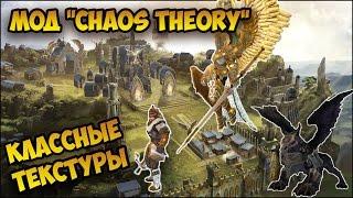 """Герои 5 - МОД """"Сhaos Theory"""" (Homm 5 Mods)"""