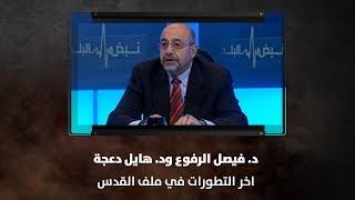 د. فيصل الرفوع ود. هايل دعجة - اخر التطورات في ملف القدس