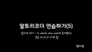[알토리코더 연습하기] 알라딘 OST - A whole…