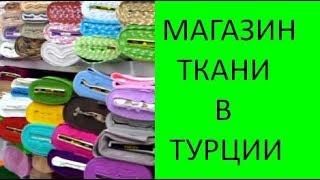 Ткани для одежды. Тюль. Текстиль. Обзор ассортимента. Где купить ткань в Турции?