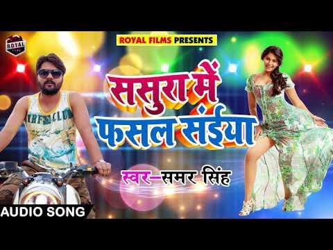#Samar Singh का 2018 का सबसे हिट New भोजपुरी Song - ससुरा में फसल सईया - Sasura Me Fasal Saiyan