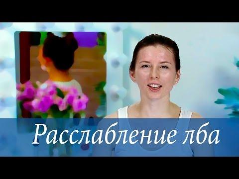 Расслабление мышечных зажимов лица [курс ФИТНЕС ЛИЦА]