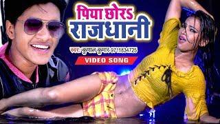 पिया छोड़S राजधानी - Kunal Kumar - Piya Chhora Rajdhani - Superhit Bhojpuri Songs 2019