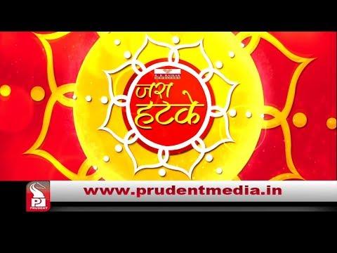 Zara Hatke Ep 22 Margao 020418 _Prudent Media Goa
