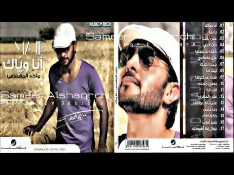 majed al mohandes 2012