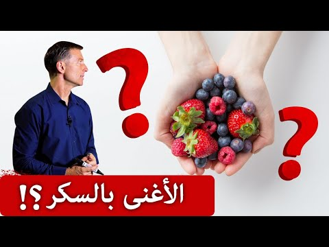أي أنواع التوت والفراولة تحوي سكر أكثر وما هي فوائدها