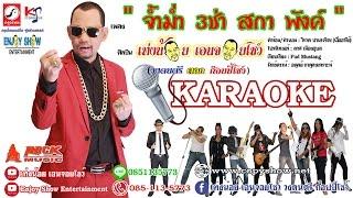 จ้ำม่ำ 3ช่า สกา พังค์ คาราโอเกะ ศิลปิน เท่งน้อย เอนจอยโชว์ 【Official Karaoke】