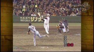 阪神タイガース 甲子園バックスクリーン3連発 19850417