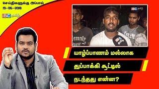 யாழ்ப்பாணம் மல்லாக துப்பாக்கி சூட்டில் நடந்தது என்ன? | Seithigaluku Appal 19-06-2018 - IBC Tamil TV