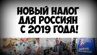 видео МРОТ в России с 1 января 2019 поднимут в 2,5 раза