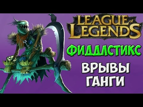 видео: fiddlesticks - Ганги и врывы | league of legends