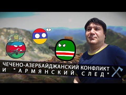 Чечено-Азербайджанский конфликт и