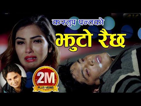 New Adhunik Song 2075 ll JHUTO RAICHHA ll Pramod Kharel & Kastup Panta ll Sarathi Music