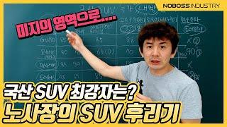 [노가리]국산 SUV 최강자는??(feat.가성비)