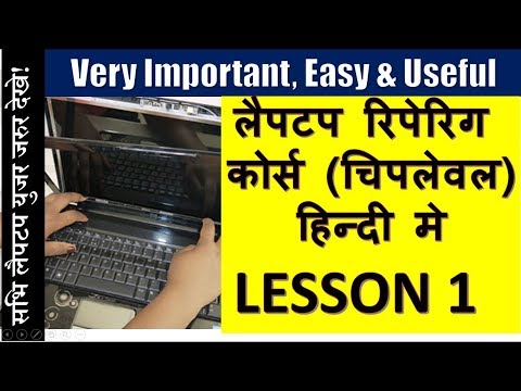 Laptop Repair Training for beginners in Hindi || Free laptop repairing Classes in Hindi