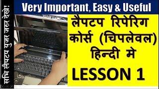 Laptop Repair Training for beginners in Hindi || Free laptop repairing Classes in Hindi