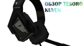 Обзор игровых устройств - Tesoro Kuven