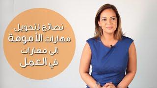 بالفيديو.. تحويل مهام الأمومة إلى مهارات في العمل