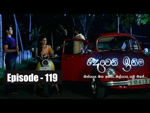 Deweni Inima | Episode 119 20th July 2017