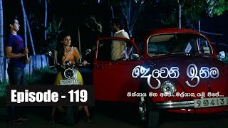 Deweni Inima | Episode 119 20th July 2017 Thumbnail