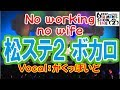 [わ]【おそ松さん】松ステ2「NO WORKING NO WIFE!」耳コピ&ボカロに仕事させてみた