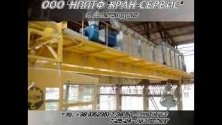 Пусконаладочные работы крана мостового двухбалочного грейферного, грузоподъемностью 16т(ООО