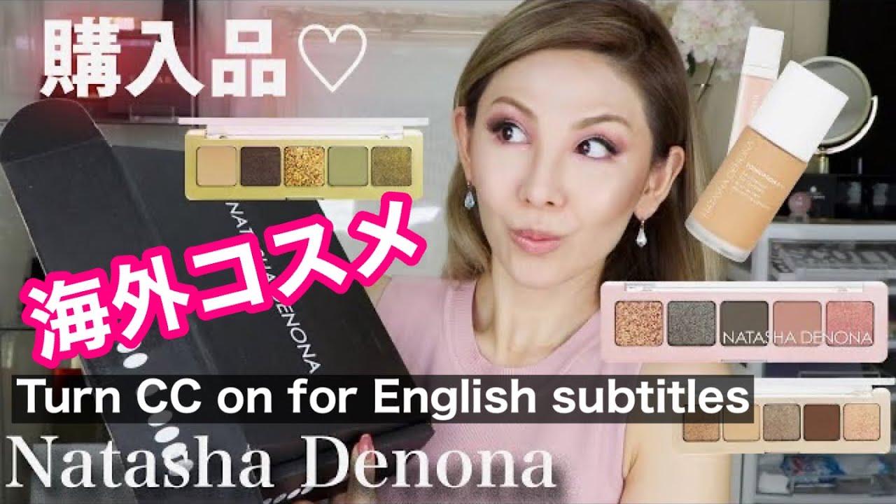 海外コスメ購入品💕【Natasha Denona 】何買った?ざっと紹介&公式サイト購入で、選択肢に自分の都道府県がない場合についての買い方💐