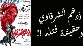 بدران وقتل أدهم الشرقاوي #شخصيات