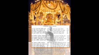 Rathnamali Gatha 7 times with Sinhala Meaning