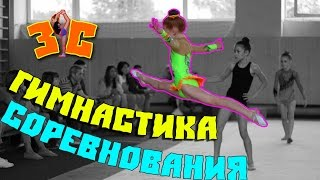 Художественная гимнастика! Мои соревнования!(Первенство г. Новополоцка по художественной гимнастике. Еще видео: Кикбоксинг, тайский бокс и дети. Тренир..., 2016-07-17T17:31:25.000Z)