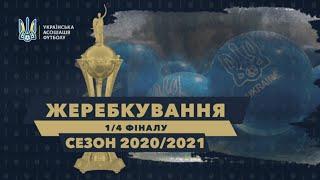 КУБОК УКРАЇНИ 2020 2021 Жеребкування 1 4 фіналу