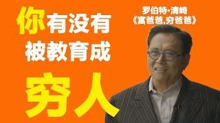 富爸爸 罗伯特·清崎【2019】你有没有被教育成穷人-ROBERT KIYOSAKI | They teach people to be poor(中英字幕)