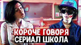 КОРОЧЕ ГОВОРЯ, СЕРИАЛ ШКОЛА 4 серия, ГДЗ, УРОКИ.
