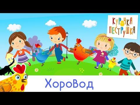 Хоровод - КУРОЧКА-ПЕСТРУШКА песенки мультики для детей ПЕСЕНКА-ИГРА