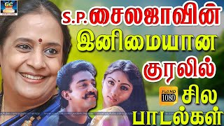 S.P.Sailaja Padalgal | Sailaja Hit Songs