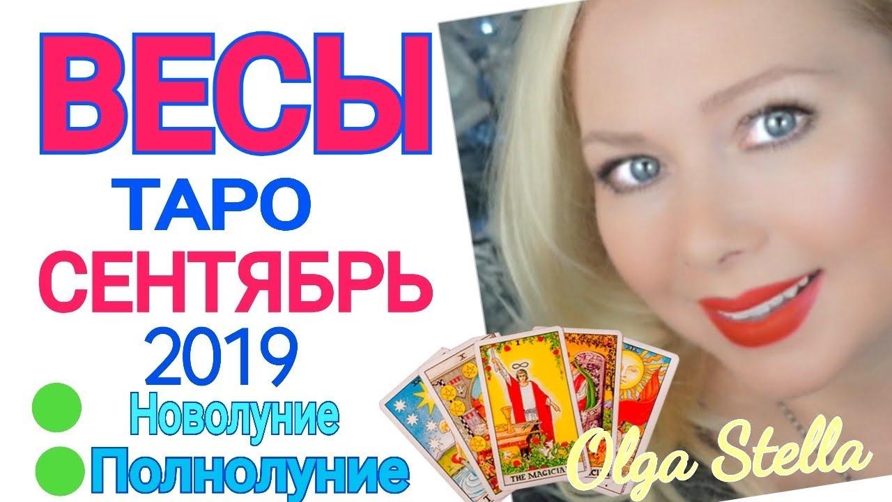 ВЕСЫ СЕНТЯБРЬ 2019/ВЕСЫ ТАРО ПРОГНОЗ на СЕНТЯБРЬ 2019