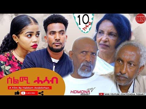HDMONA -  Part 10 - ሰልሚ ሓሳብ ብ ሃብቶም ዓንደብርሃን Selmi Hasab by Habtom Andebrhan - New Eritrean Drama 2021