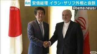 安倍総理「外交努力を続ける」 イランの外相と会談(19/08/28)