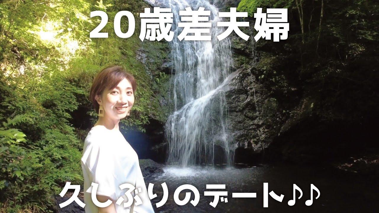 【年の差】久しぶりのデート楽しすぎる!!【vlog】